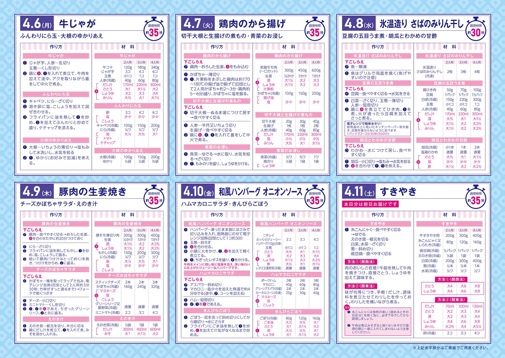 Y和歌山_0406週春の感謝祭SPメニュー_530857-01_BHB4_0303